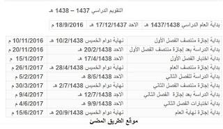الحظة الزمنية والتقويم الدراسي للعام الدراسى فى المملكة العربية السعودية  1436 – 1437 هـ | 2016-2017