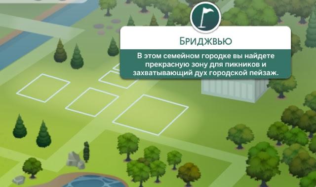 Общий обзор городов (миров) The Sims 4