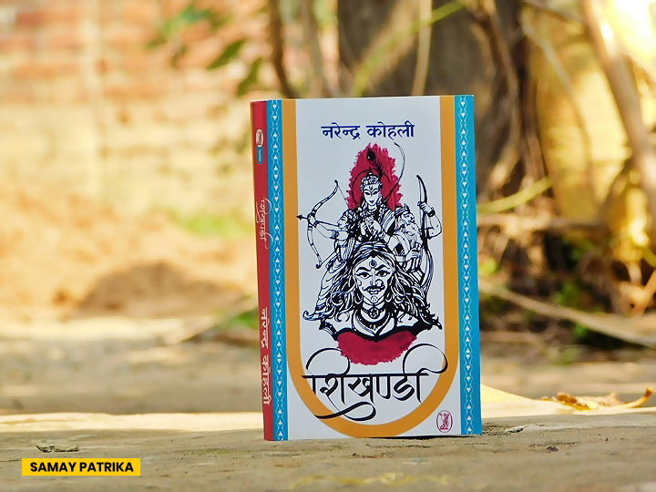 narendra-kohli-book-shikhandi