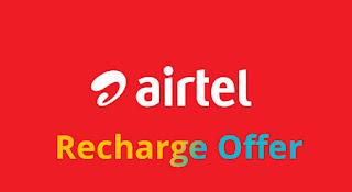 এয়ারটেল রিচার্জ অফার ২০২১   airtel recharge offer 2021   airtel recharge