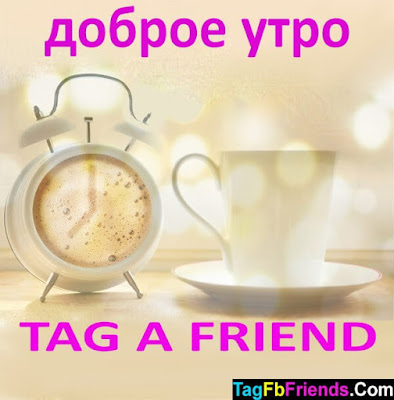 Good morning in Russian language