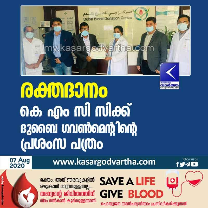 Dubai Govt., Blood Donation: KMCC honored by Dubai Govt.