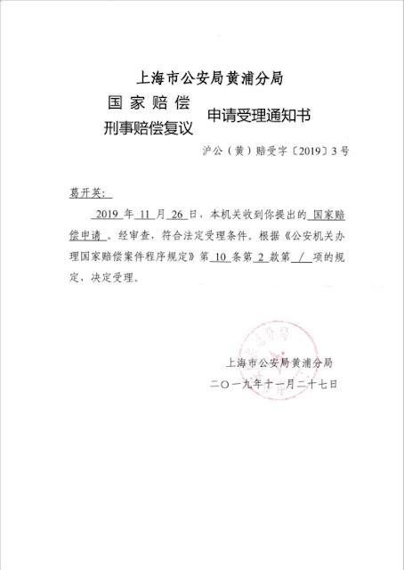 上海公民葛开英依法向上海市公安局黄浦分局提起国家赔偿