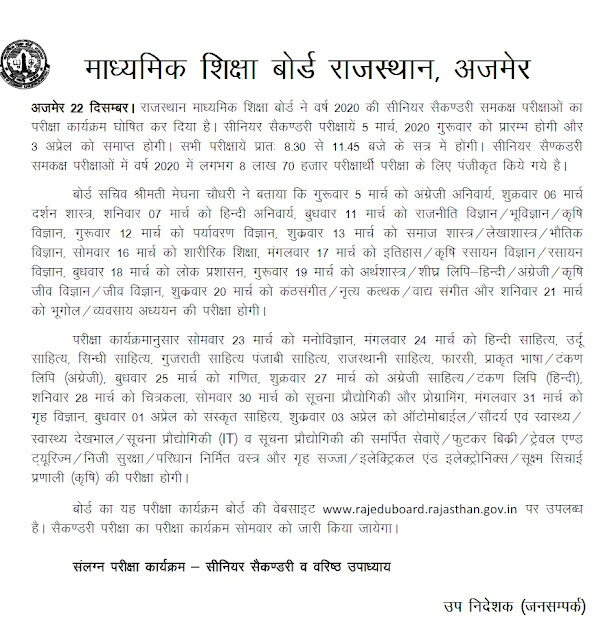 RBSE 12th Time Table 2021 Arts, Science, Commerce rajeduboard.rajasthan.gov.in