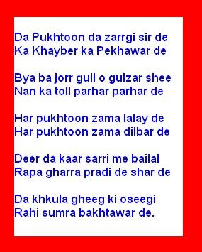 Pashto ghazals sms