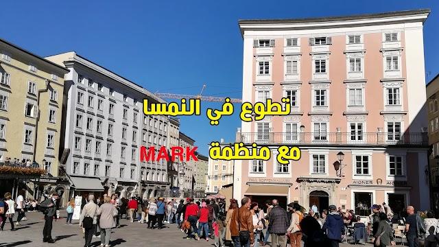 فرصة تطوع مع منظمة Mark  في النمسا لمدة 7 أشهر ( ممولة)