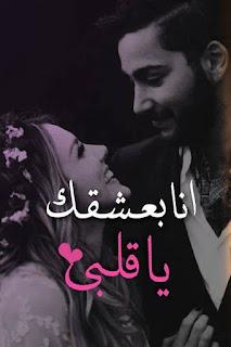كلمات حب , كلام الحب الجميل , صور مكتوب عليها كلام