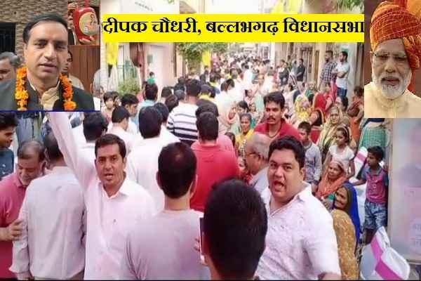 deepak-chaudhary-may-win-ballabhgarh-vidhansabha-election-news