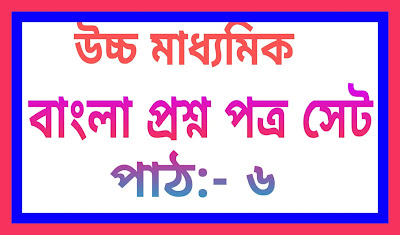 higher-secondary-bengali-proshno-set-part-6