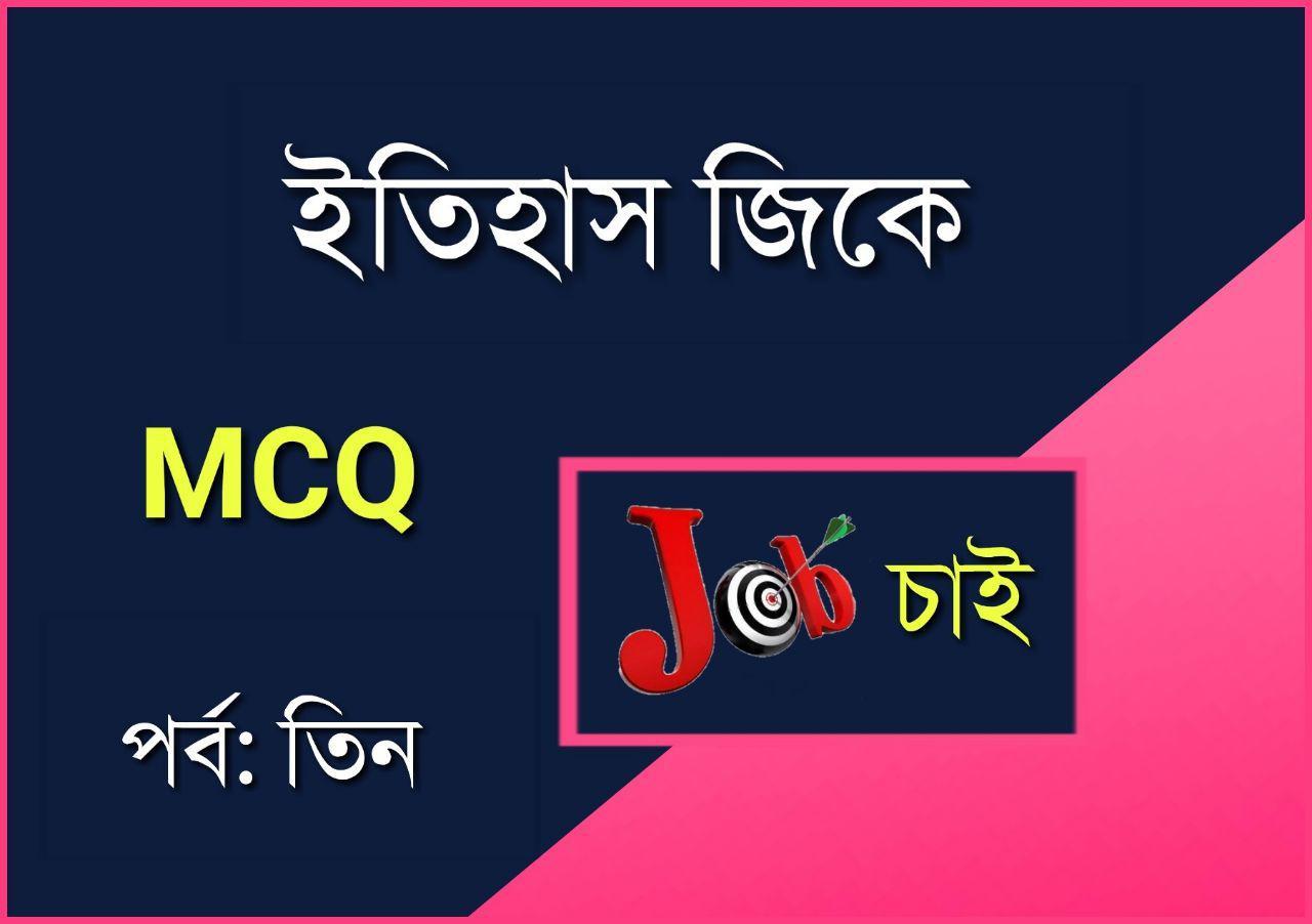 ইতিহাস জিকে প্রশ্ন ও উত্তর | History GK in Bengali for All Competitive Exam | Part-3