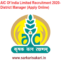 AIC Of India Limited Recruitment 2020- District Manager (Apply Online)