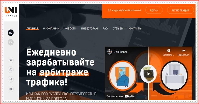 Мошеннический сайт uni-finance.org – Отзывы, развод! Компания Uni Finance мошенники