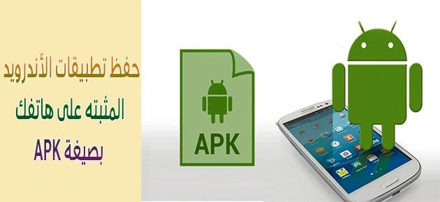 طريقة حفظ تطبيقات الاندرويد المثبته على هاتفك بصيغة APK