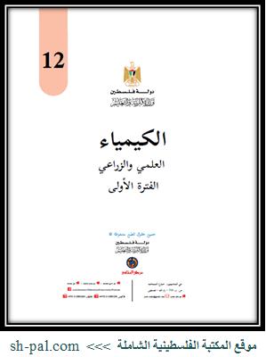 كتاب الكيمياء للصف الثاني عشر (توجيهي) الفترة الأولى 2020 - 2021 (الفصل الأول)