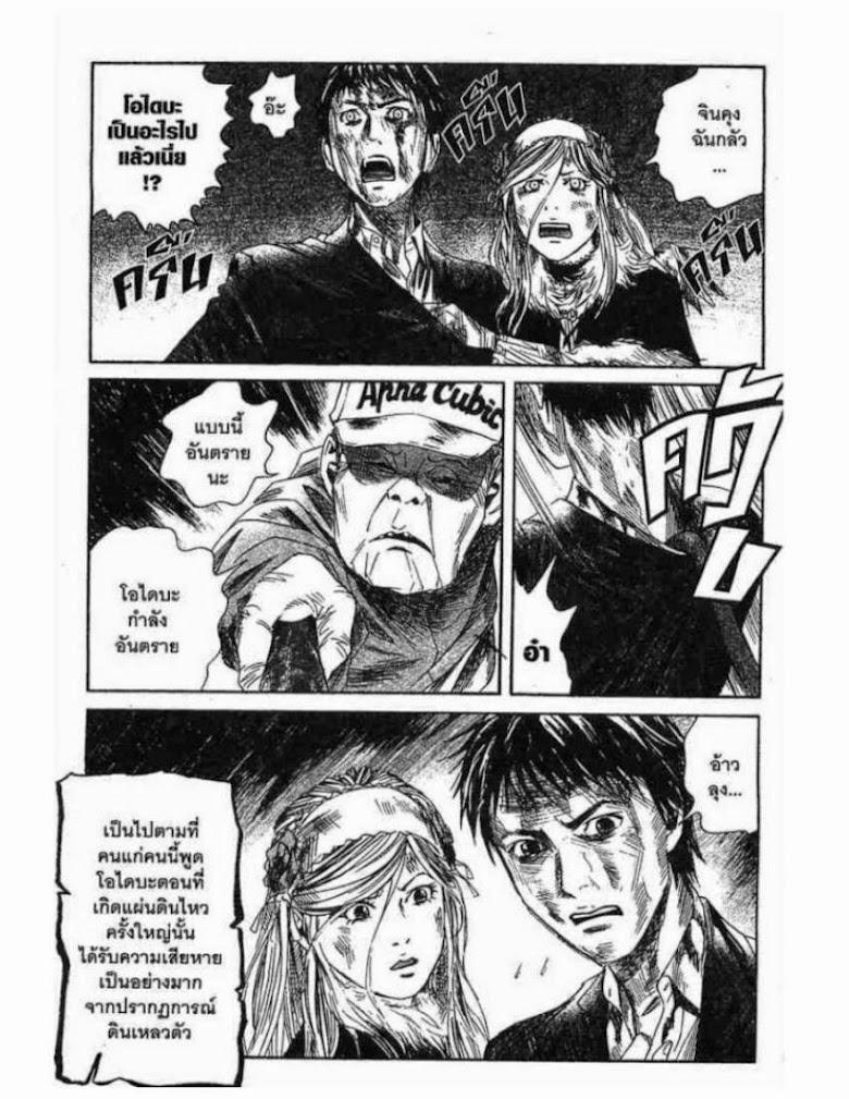 Kanojo wo Mamoru 51 no Houhou - หน้า 134