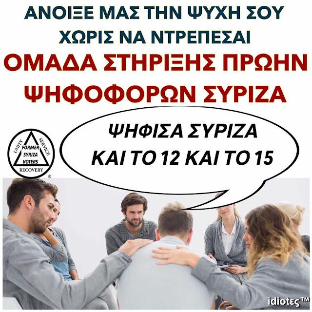 Ψηφοφόροι ΣΥΡΙΖΑ υπό απειλή εξαφάνισης - Οι πέντε «στόχοι» του καθεστώτος