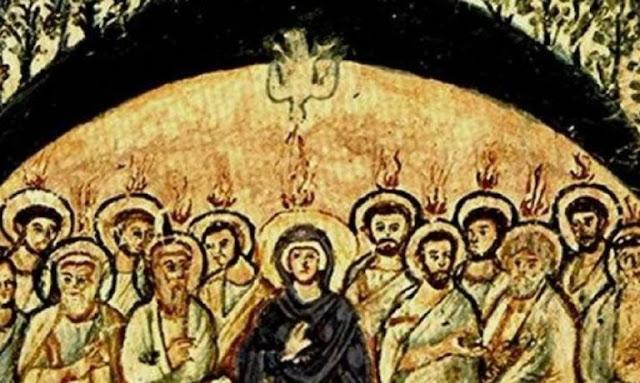 Τί είναι η επιφοίτηση του Αγίου Πνεύματος