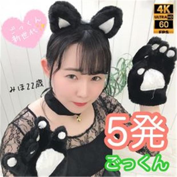 FC2 PPV 1372022 ごっくんサークル2 みほ 5人フェラ抜きぜ〜んぶごっく...