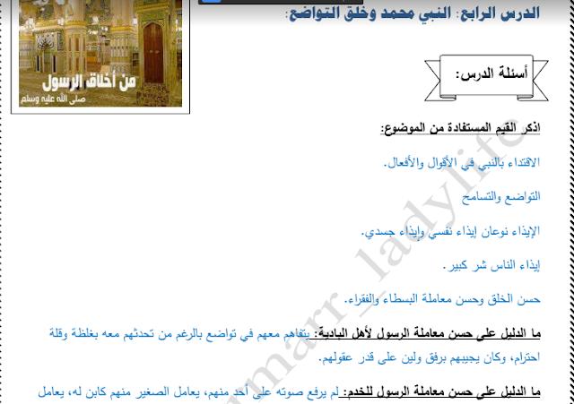 ملخص لغة عربية الدرس 3 و4 الصف الخامس