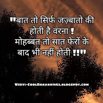 जिंदगी स्टेटस लाइन, Life Quotes Status In Hindi, Sad Life Status, Life Status In Hindi 2 Line, Best Life Status In Hindi, Good Thought On Life Zindagi Status, Heart Touching Status In Hindi, True Life Status, Real Life Status In Hindi, Status On Life And Love