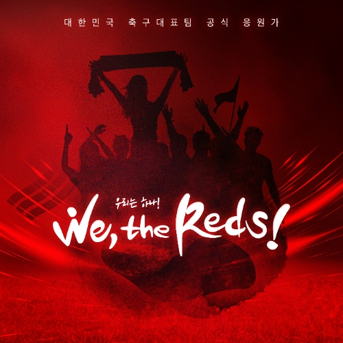 LEO (VIXX), SEJEONG (gugudan) – We, the Reds – EP