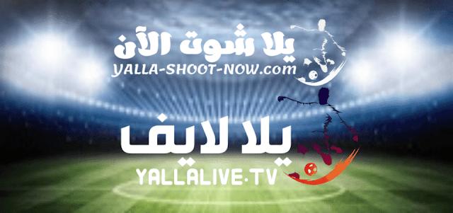 يلا لايف - yalla live tv - yalla live - يلا شوت الان هو     موقع يقدم لكل متابعين وعاشقين المستديرة