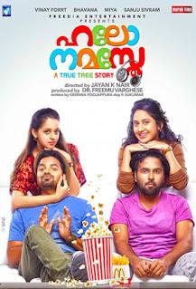 hello namasthe malayalam full movie online, hello namasthe songs, hello namasthe movie online, hello namaste movie download, hello namasthe full movie watch online, mallurelease