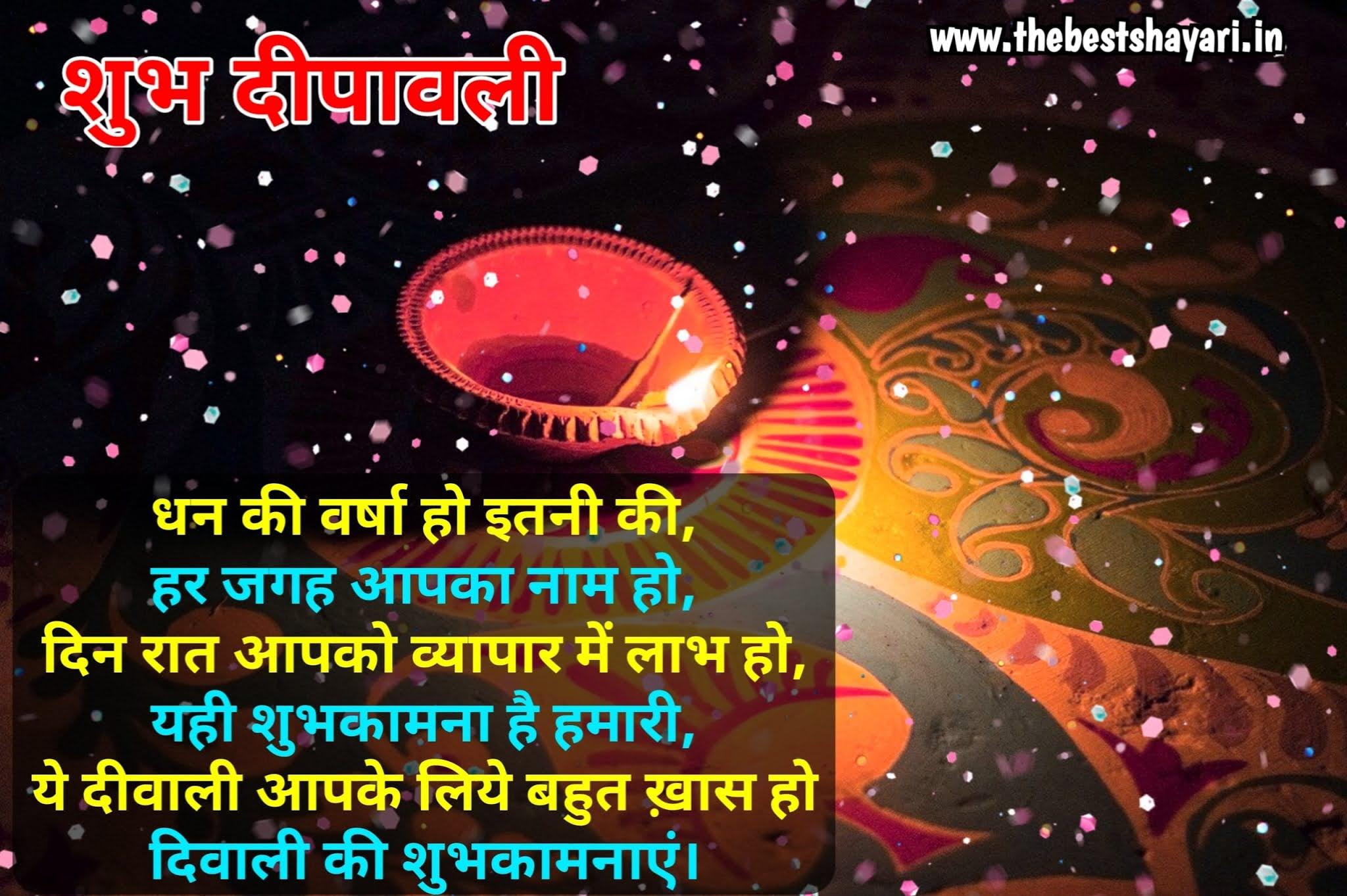 Diwali wishing message in Hindi