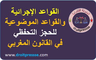 القواعد الإجرائية والقواعد الموضوعية للحجز التحفظي في القانون المغربي