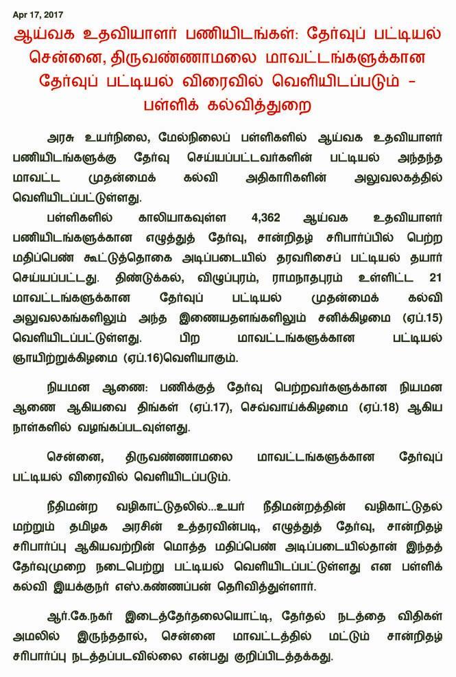 chennai final result  4362 tamilnadu school lab assistant