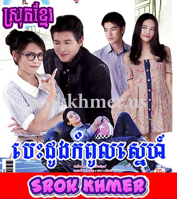 Besdong-Kampul-Sne 40 END | Khmer Drama, khmerdrama