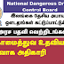 National Dangerous Drugs Control Board - VACANCIES