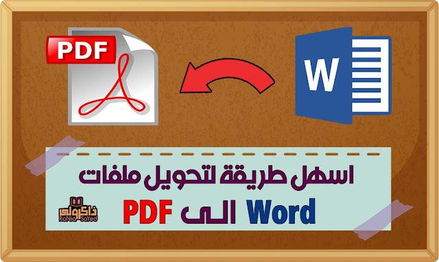 اسهل طريقة لتحويل ملف البحث من وورد الى PDF