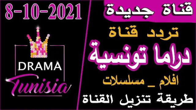 تردد قناة دراما تونسية الجديدة 2021 طريقة تنزيل قناة Tunisia Drama علي نايل سات