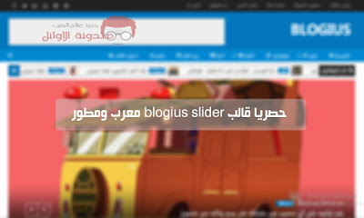 حصريا قالب blogius slider معرب ومطور