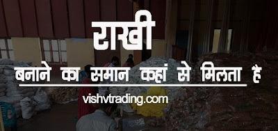.राखी बनाने का सामान कहां मिलता है | Raw Material for Rakhi making