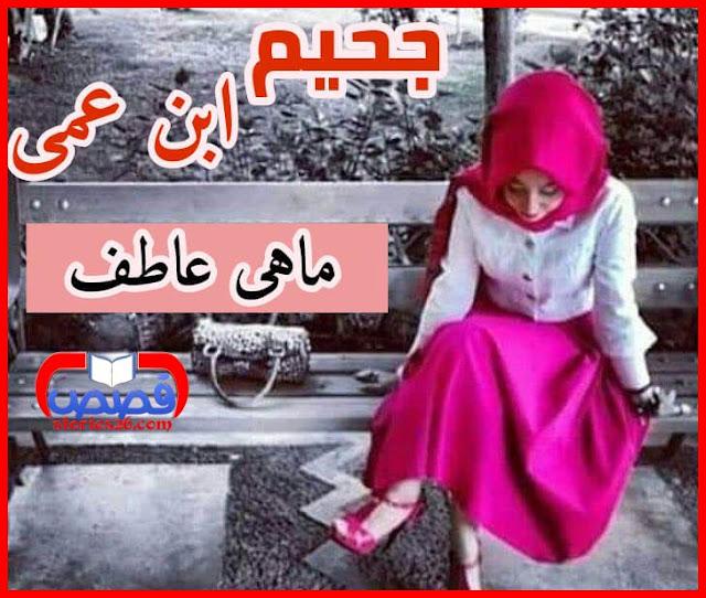 رواية جحيم ابن عمى - ماهى عاطف