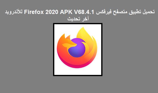 تحميل تطبيق متصفح فيرفكس Firefox 2020 APK V68.4.1 للأندرويد آخر تحديث