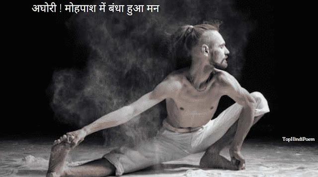 "Anupam Tripathi -""Aghori"""