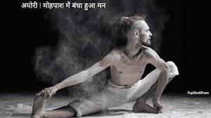 Anupam Tripathi - Aghori Mohapash Mein Bandha Hua Man