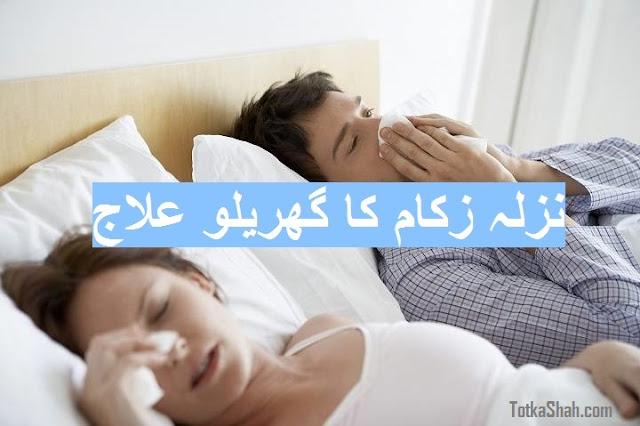 Nazla Zukam Ka Fori ilaj - نزلہ زکام کا گھریلو علاج