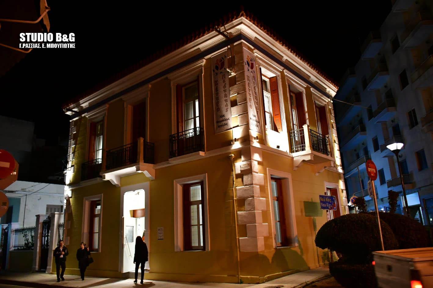 Ο Μητροπολίτης Αργολίδος κ. Νεκτάριος εγκαινίασε το Κέντρο Νεότητος στην πόλη του Άργους