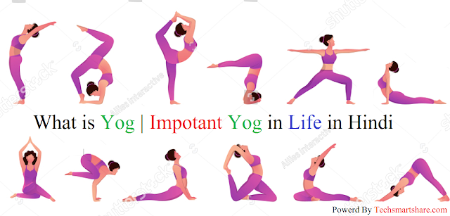 What is Yog | Impotant Yog in Life in Hindi