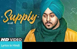 सप्लाई Supply Lyrics in Hindi | Deep Karan