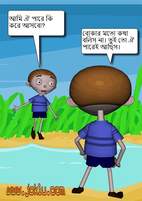How to cross the river Bengali joke