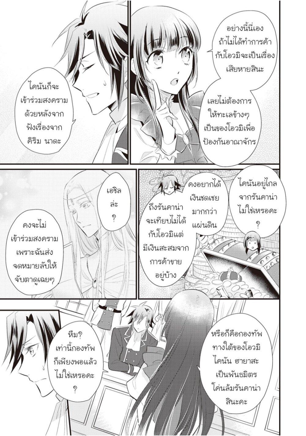 อ่านการ์ตูน Daites Ryou Koubouki ตอนที่ 24 หน้าที่ 13