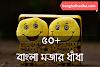 Bangla DhaDha : Bangla DhaDha Prasno Uttar (বাংলা ধাঁধা প্রশ্ন উত্তর)