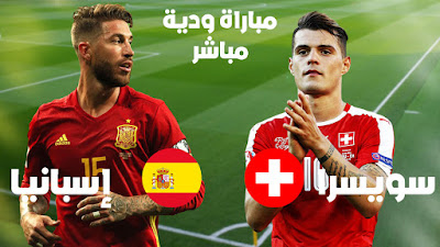 القنوات الناقلة لمباراة إسبانيا وسويسرا في دوري الأمم الأوروبية