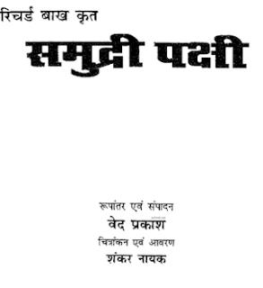 samudri-pakshi