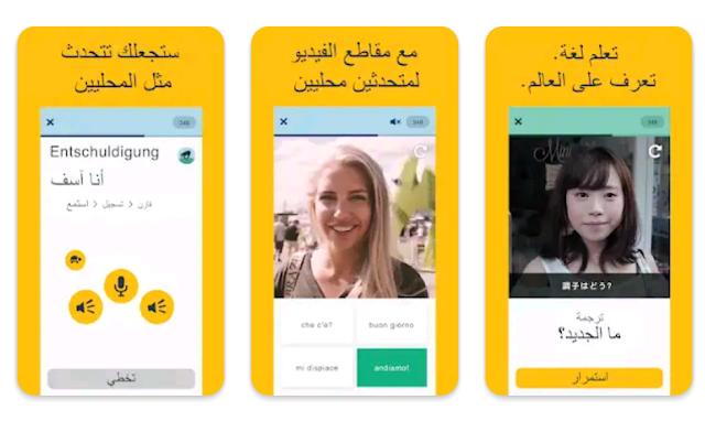 تطبيق Memrise لتعلم اللغات الأجنبية